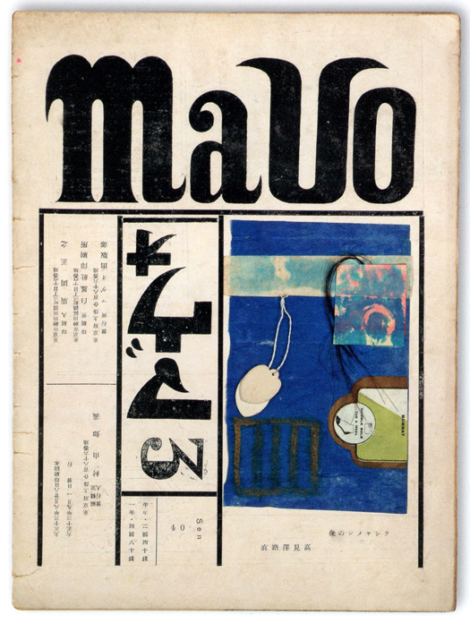 30 Vintage Magazine Covers From Japan